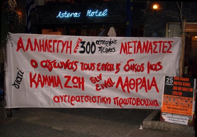 Πανό αλληλεγγύης στον αγώνα των 300 εργατών μεταναστών από την Αντιρατσιστική Πρωτοβουλία Λάρισας