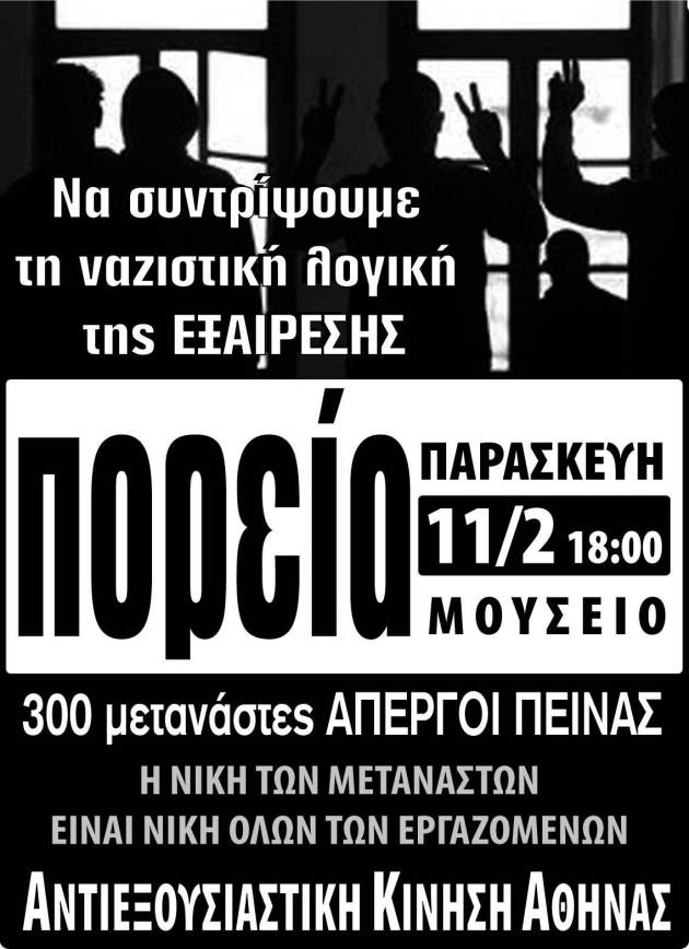 Πορεία Αθήνα 11/2/2011 ΑΚ Αθήνας