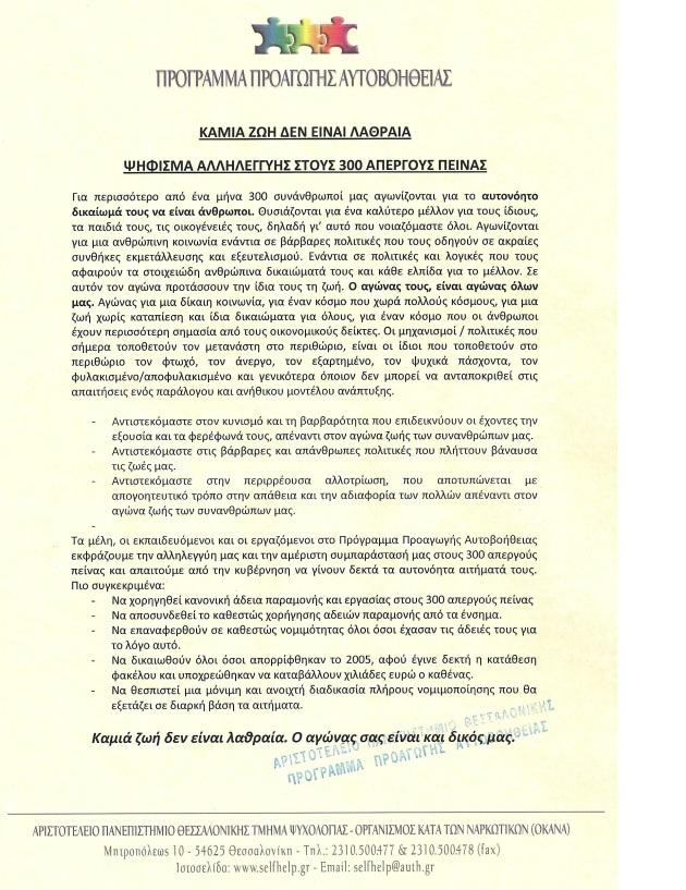 Ψήφισμα αλληλεγγύης από το Πρόγραμμα Προαγωγής Αυτοβοήθειας